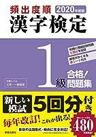 2020年度版 頻出度順 漢字検定1級 合格!問題集