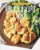 鶏むね肉100レシピ (ヒットムック料理シリーズ)