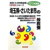 埼玉県・さいたま市の一般教養〈2012年度版〉 (埼玉県・さいたま市教員試験参考書シリーズ)