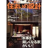 新しい住まいの設計 2007年 02月号 [雑誌]