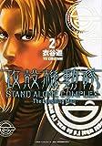 攻殻機動隊 STAND ALONE COMPLEX ~The Laughing Man~(2) (KCデラックス ヤングマガジン)