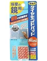 浴室の鏡用 ダイヤモンドパッド Mini
