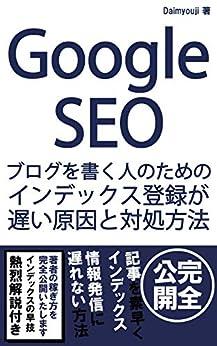 [大明司一利]のGoogle SEO: ブログを書く人のためのインデックス登録が遅い原因と対処方法