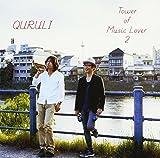 ベスト オブ くるり/TOWER OF MUSIC LOVER 2