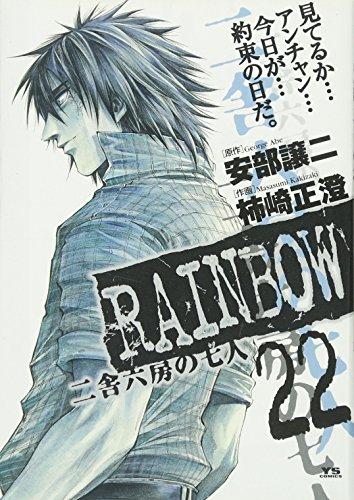 Rainbow : 二舎六房の七人