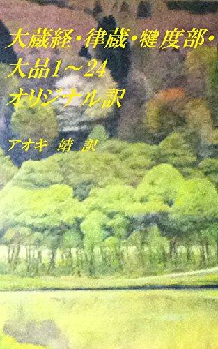 大蔵経 律蔵・犍度部・大品1~24 オリジナル訳