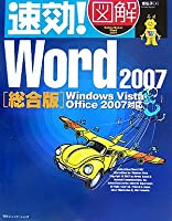 速効!図解 Word2007 総合版―Windows Vista・Office2007対応 (速効!図解シリーズ)