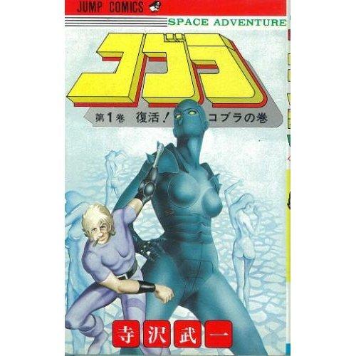 コブラ 1 (ジャンプコミックス)