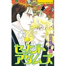 セイントアダムズ(1) (BE・LOVEコミックス)