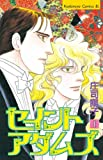 ★【100%ポイント還元】【Kindle本】セイントアダムズ 1~3 (BE・LOVEコミックス)が特価!