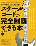 スケールとコードが完全制覇できる本(CD付) (シンコー・ミュージックMOOK)
