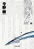 孤拳伝(四) 新装版 (中公文庫)