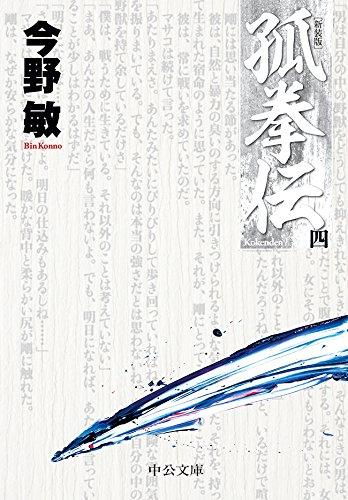 [画像:孤拳伝(四) 新装版 (中公文庫)]