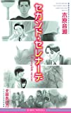 セカンド・セレナーデ full complete version【イラスト入り】 (ビーボーイノベルズ)