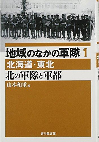 北の軍隊と軍都: 北海道・東北 (地域のなかの軍隊 1)