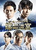 チーム・バチスタ4 螺鈿迷宮 Blu-ray BOX[Blu-ray/ブルーレイ]