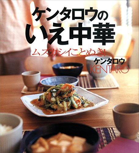 [ケンタロウ]のケンタロウのいえ中華 ムズカシイことぬき! (講談社のお料理BOOK)