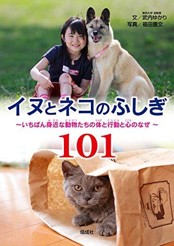 イヌとネコのふしぎ101の詳細を見る