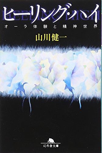 ヒーリング・ハイ オーラ体験と精神世界 (幻冬舎文庫)の詳細を見る