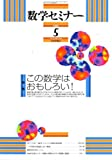 数学セミナー 2008年 05月号 [雑誌]