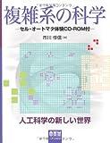 複雑系の科学―セル・オートマタ体験CD‐ROM付