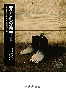 罪と罰の彼岸【新版】――打ち負かされた者の克服の試み
