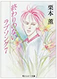 終わりのないラブソング〈7〉 (角川ルビー文庫)