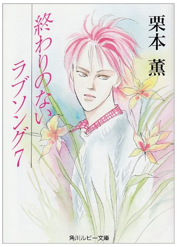 終わりのないラブソング〈7〉 (角川ルビー文庫)の詳細を見る