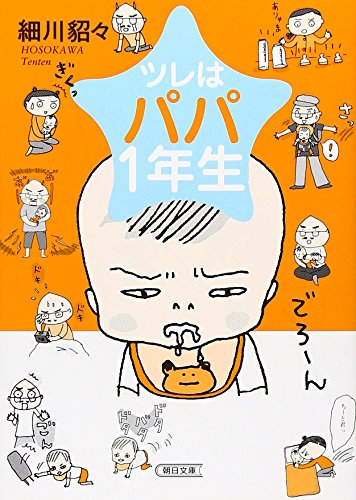 ツレはパパ1年生 (朝日文庫)の詳細を見る
