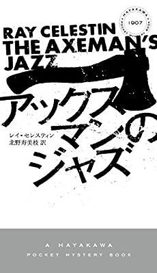 アックスマンのジャズ (ハヤカワ・ポケット・ミステリ)