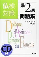 仏検対策準2級問題集(CD付)