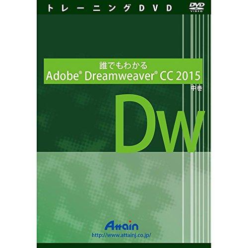 誰でもわかるAdobe Dreamweaver CC 2015 中巻