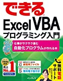 (無料電話サポート付)できるExcel VBA プログラミング入門 仕事がサクサク進む自動化プログラムが作れる本 (できるシリーズ)