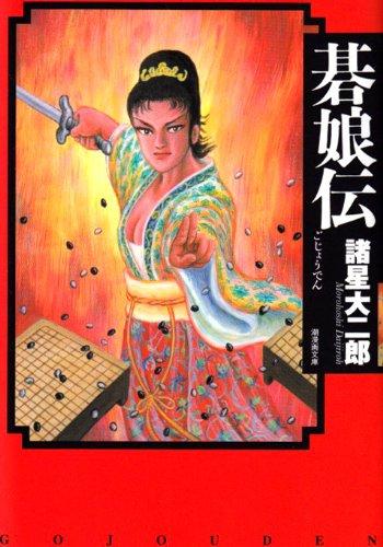 碁娘伝 (潮漫画文庫)