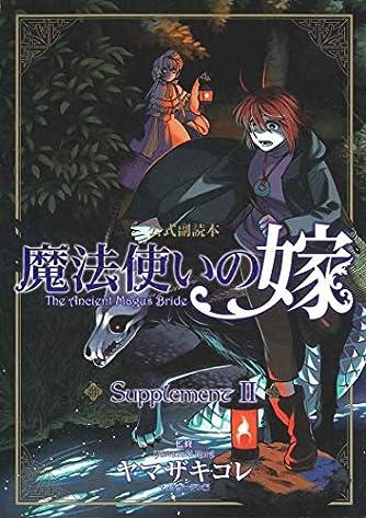 魔法使いの嫁 公式副読本 SupplementII (BLADE COMICS)