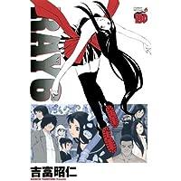RAY-レイ-(6) (チャンピオンREDコミックス)