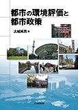 都市の環境評価と都市政策