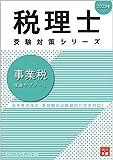 2020年 事業税 理論サブノート (税理士受験対策シリーズ)
