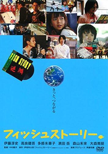 フィッシュストーリー [DVD]の詳細を見る