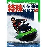 特殊小型船舶操縦士教本―水上オートバイを安全に操縦するために (小型船舶教習所教本シリーズ)