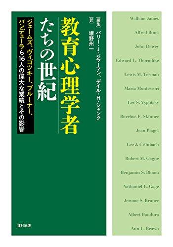 教育心理学者たちの世紀 ジェームズ、ヴィゴツキー、ブルーナー、バンデューラら16人の偉大な業績とその影響