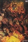 Ergo Proxy VIII[DVD]