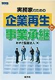 実務家のための企業再生と事業承継