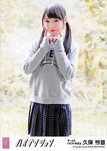 【久保怜音】 公式生写真 AKB48 ハイテンション 劇場盤 抑えきれない衝動Ver.