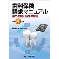 歯科保険請求マニュアル 平成30年版 歯の知識と請求の実務