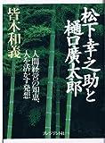 松下幸之助と樋口広太郎―人間経営の知恵、人を活かす発想