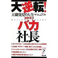 大逆転!バカ社長―天職発見の人生マニュアル (リュウ・ブックス アステ新書)
