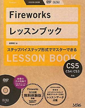 Fireworksレッスンブック―Fireworks CS5/CS4/CS3対応の詳細を見る