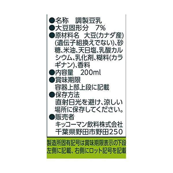キッコーマン飲料 調製豆乳 200ml×18本の紹介画像3