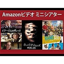 【予告編集】Amazonビデオ ミニシアター